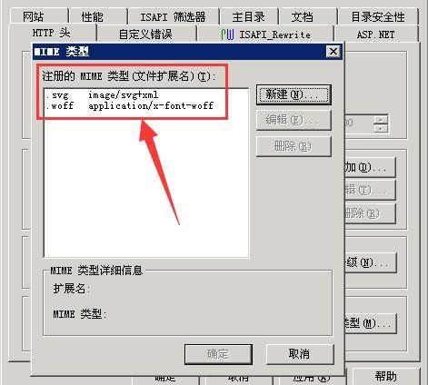 IIS设置支持svg和woff格式文件