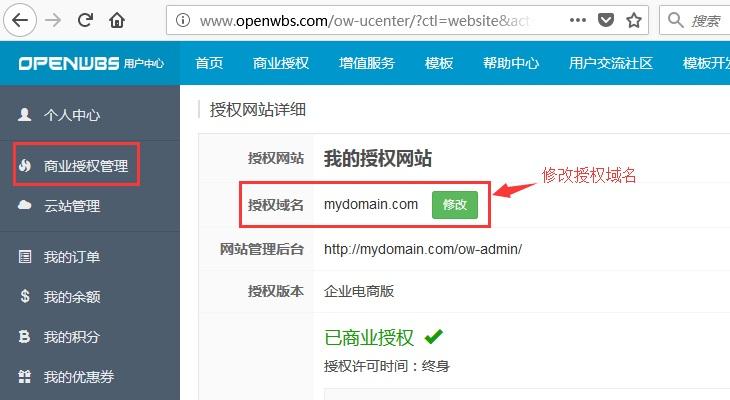 如何更改授权域名?
