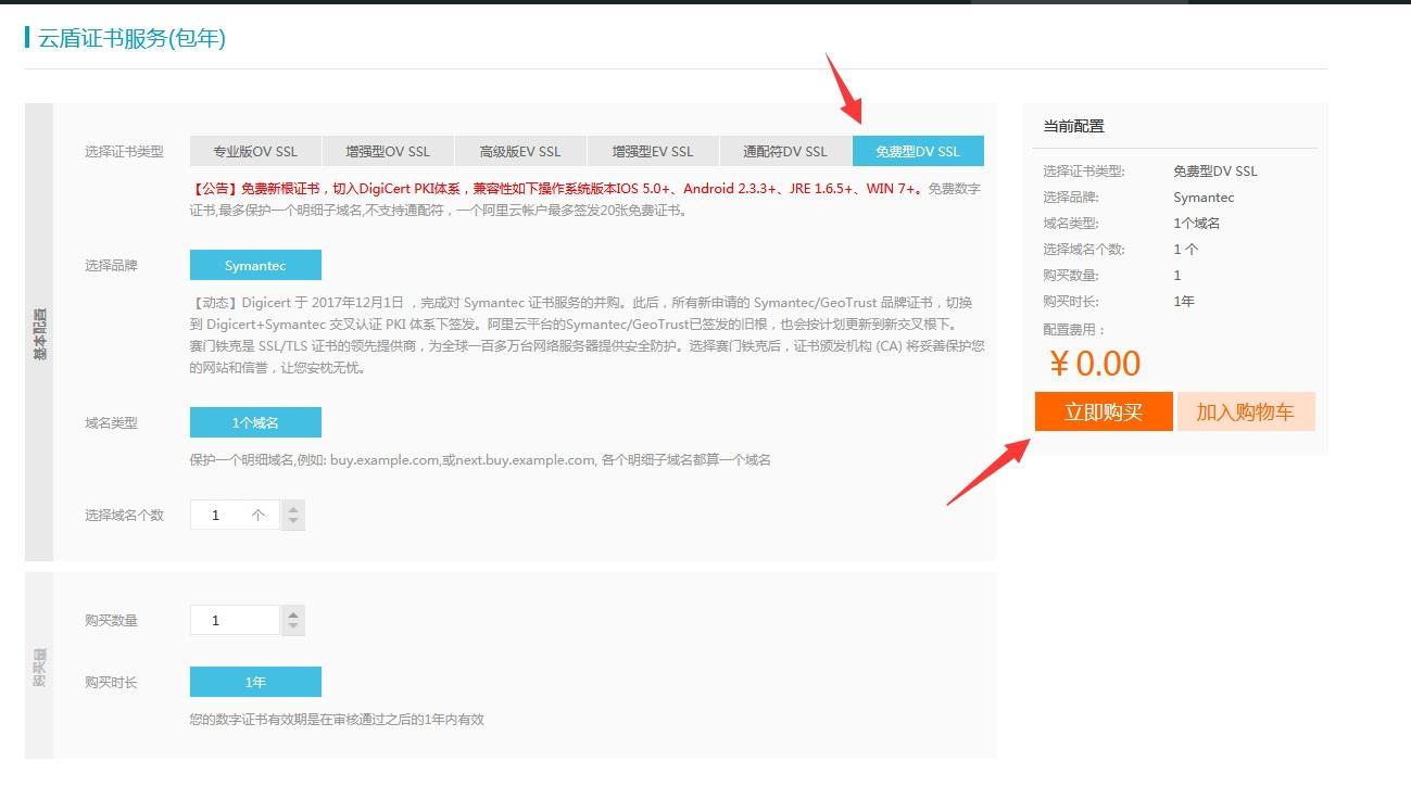 https怎么弄?网站如何申请https协议ssl证书?