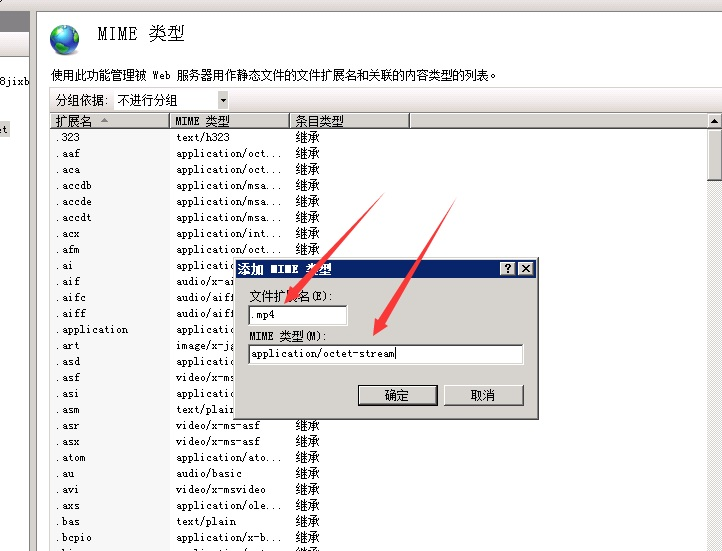 如何给iis服务器上增加mp4格式视频mime类型映射和flv格式映射?