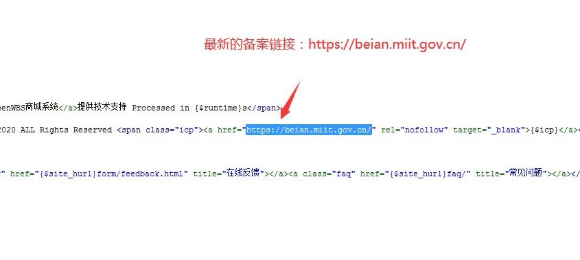 如何修改网页底部的工信部备案链接?